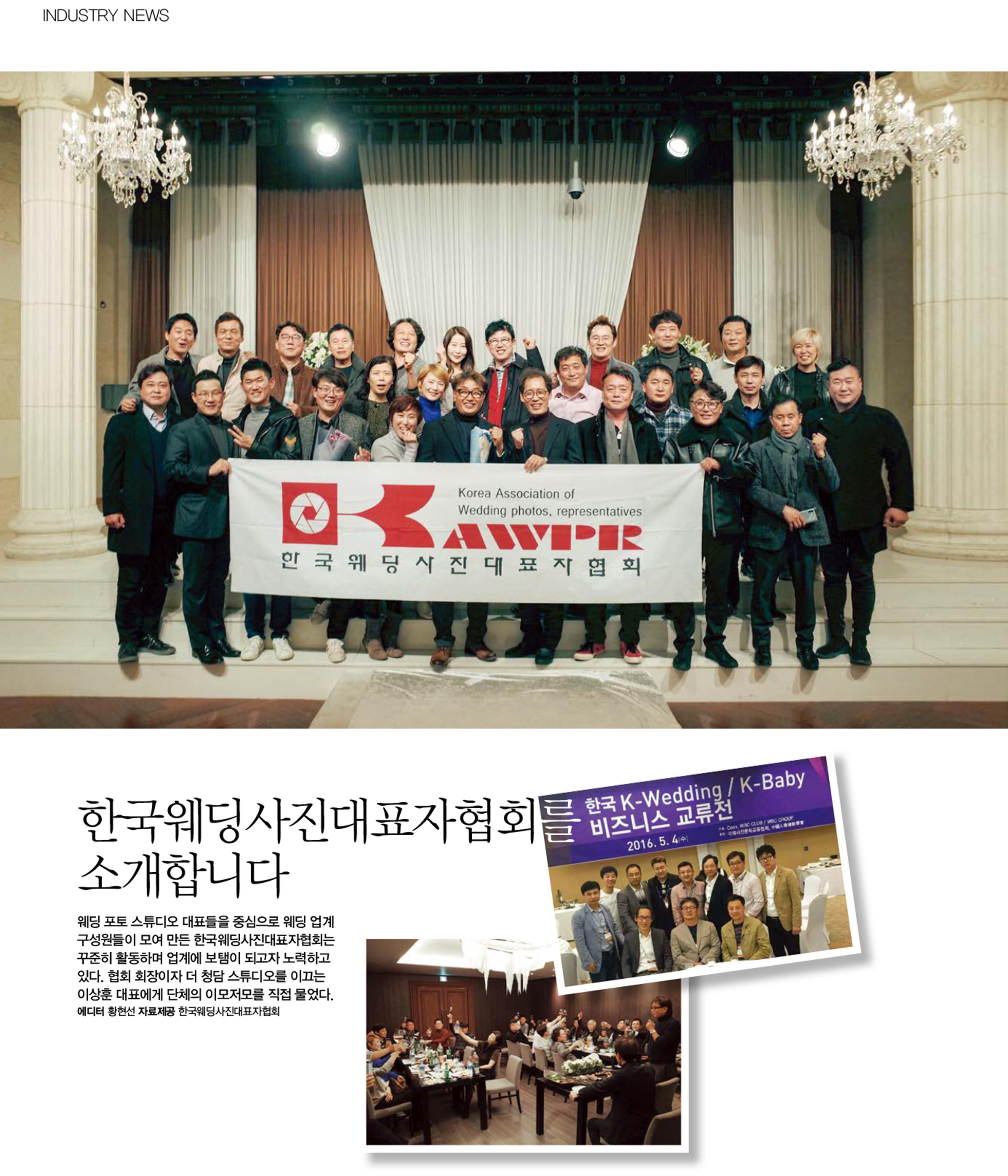 [월간 웨딩21 매거진] 한국웨딩사진대표자협회 회장직을 맡고 계시는 더청담(더캐슬용마랜드)스튜디오의 대표님 인터뷰 기사!