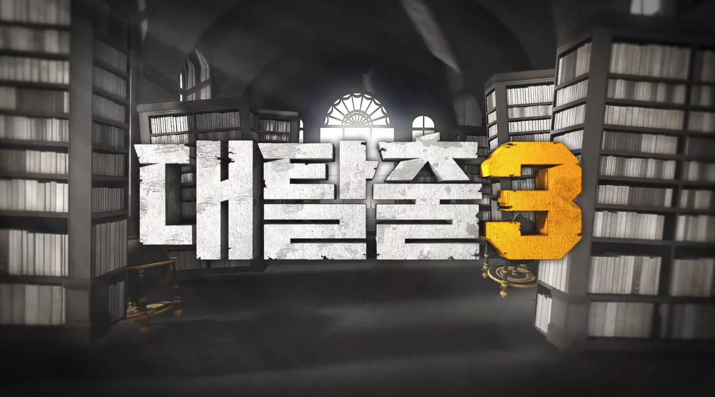 [tvn 예능 대탈출3 아차랜드편 방송] 인기예능 대탈출3 (아차랜드편)이 더캐슬용마랜드스튜디오에서 촬영 되었습니다!