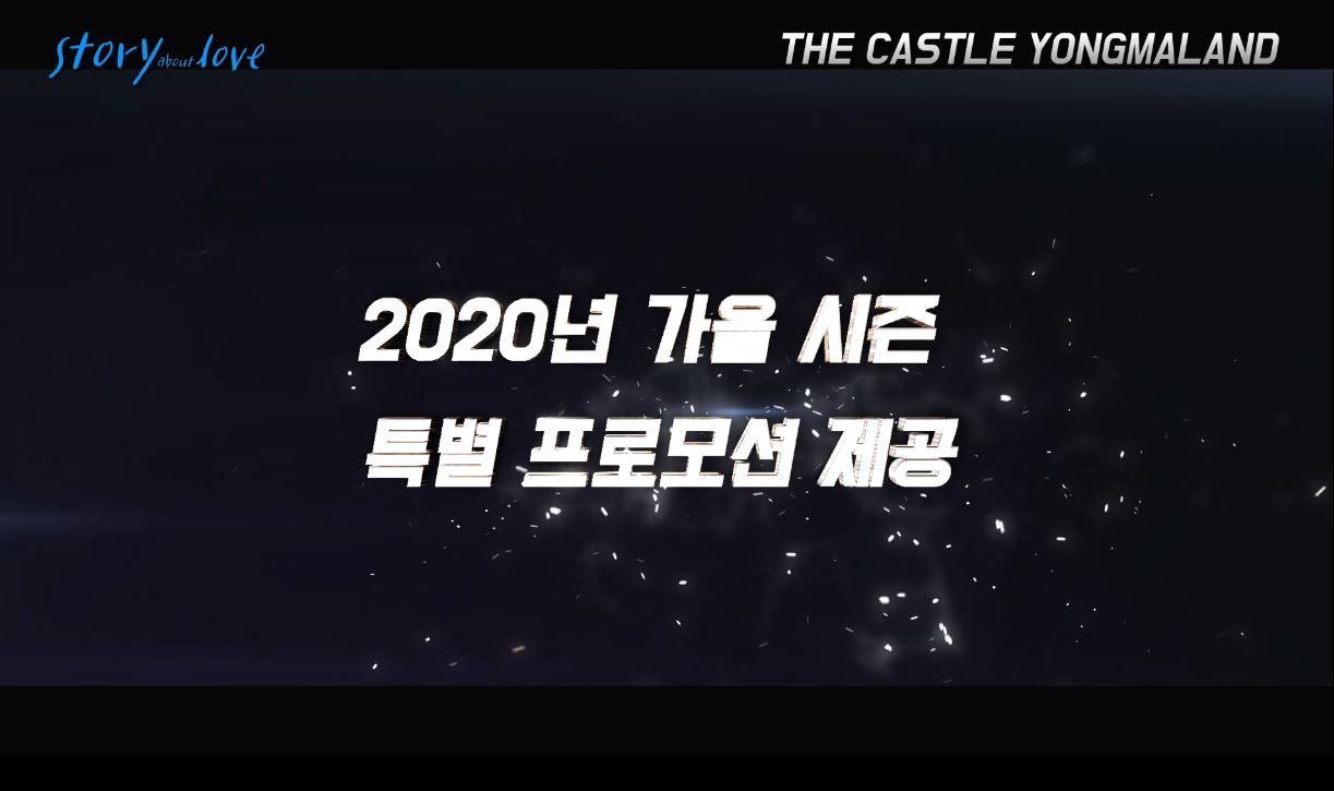 ★ 2020 더캐슬용마랜드 뉴샘플 출시! 가을시즌 특별 프로모션 시작합니다! ★