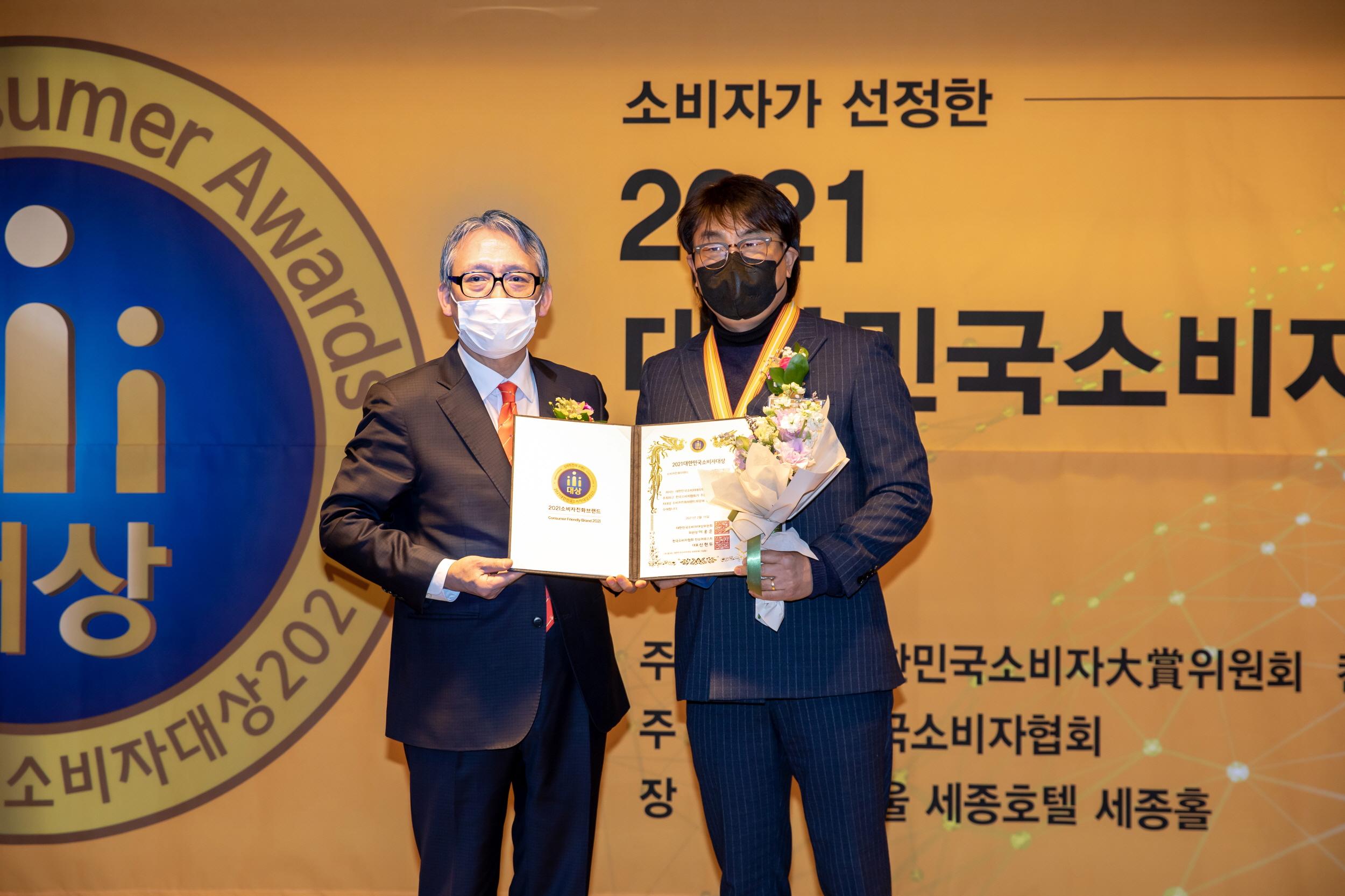 ★ 2021 소비자친화브랜드 대한민국소비자대상 수상 ★